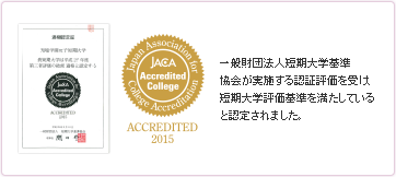 一般財団法人短期大学基準協会が実施する認証評価を受け、短期大学評価基準を満たしていると認定されました。